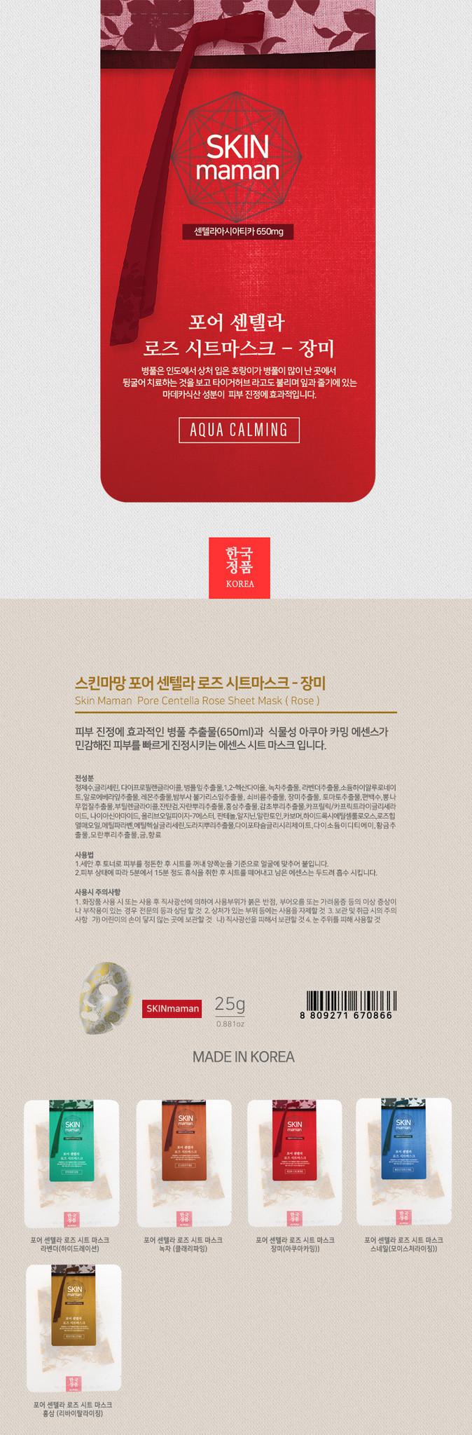 Skinmaman Pore Centella Rose Sheet Mask [Aqua Calming]-2