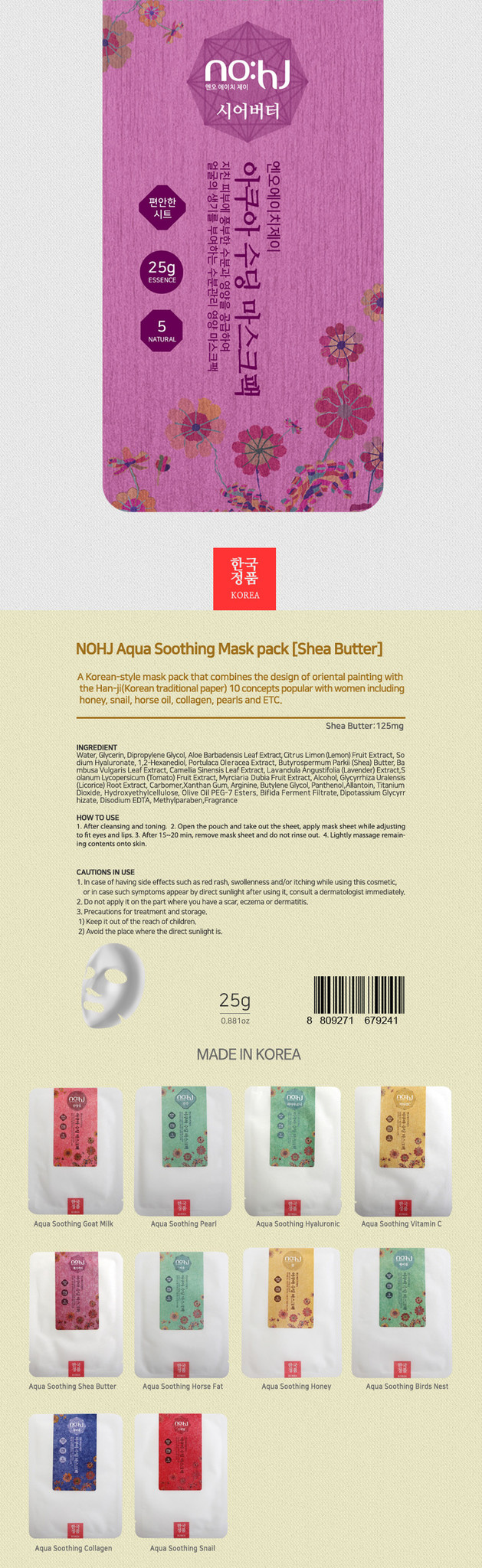 Aqua Soothing Mask pack [Shea Butter]-2