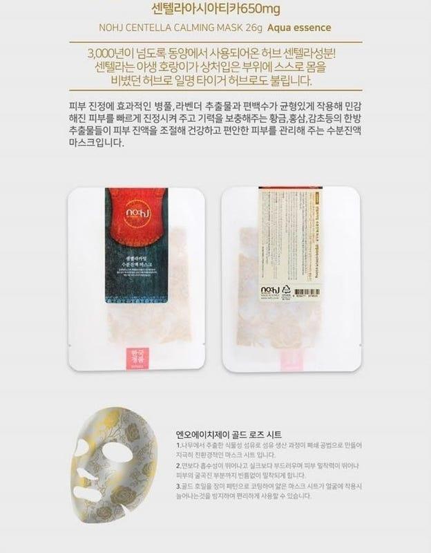 Centella Calming Mask (Aqua Essence)-2