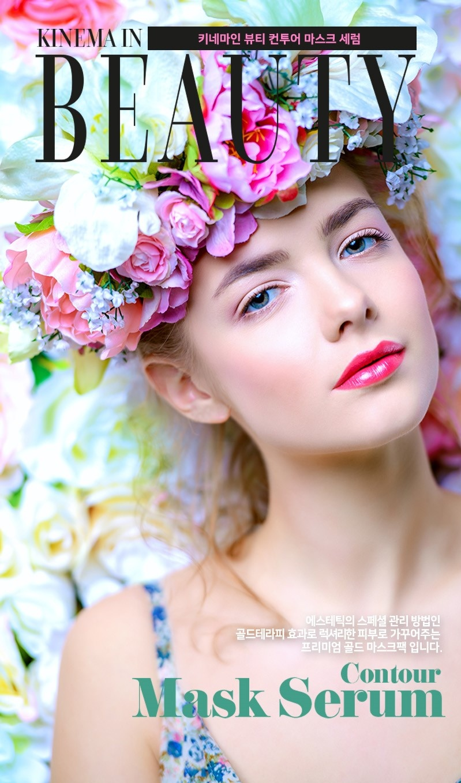 Kinema In Beauty Contour Mask Serum-2