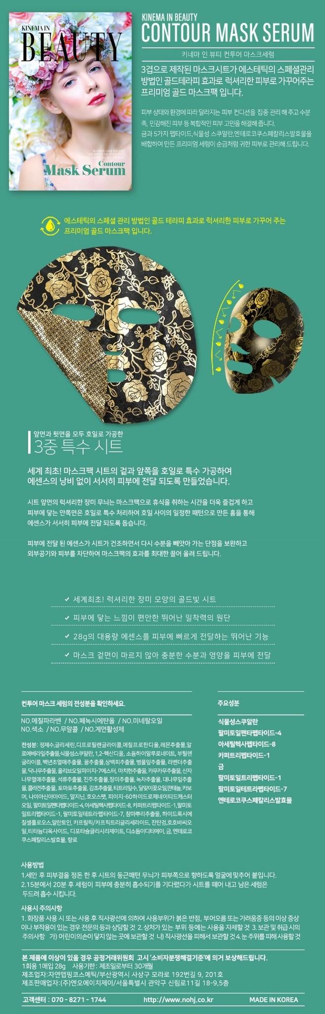 Kinema In Beauty Contour Mask Serum-3