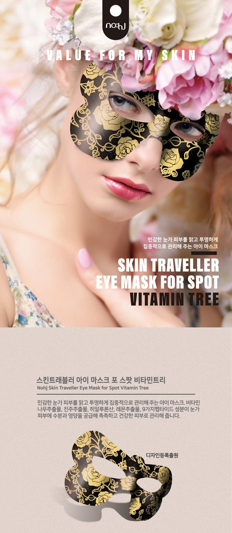 Skin Traveller Eye Mask For Spot [Vitamin Tree]-2