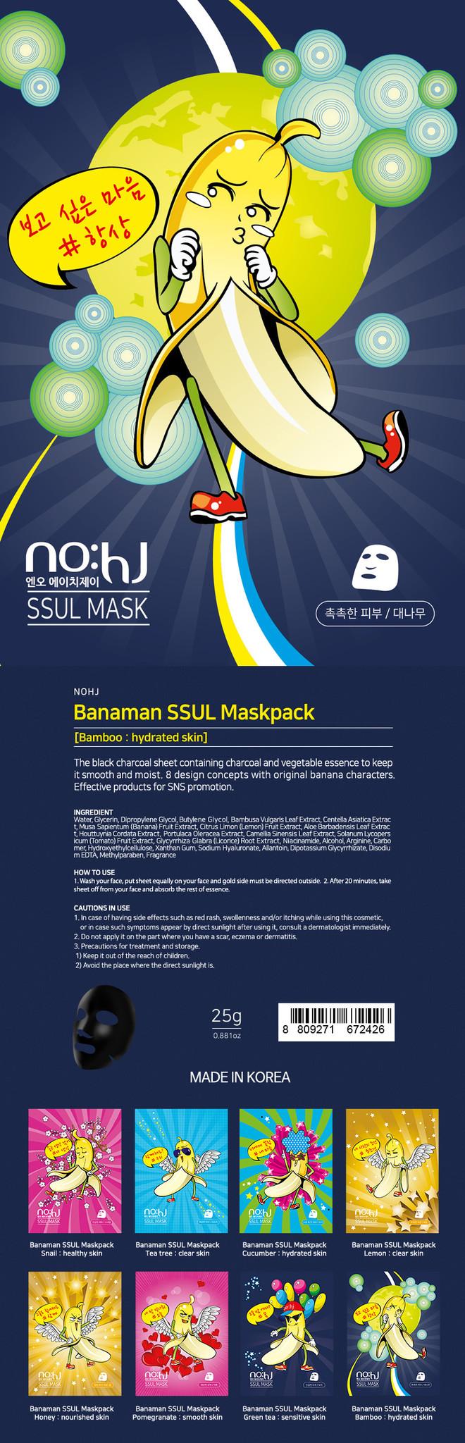 Banana SSUL Maskpack [Bamboo]-2