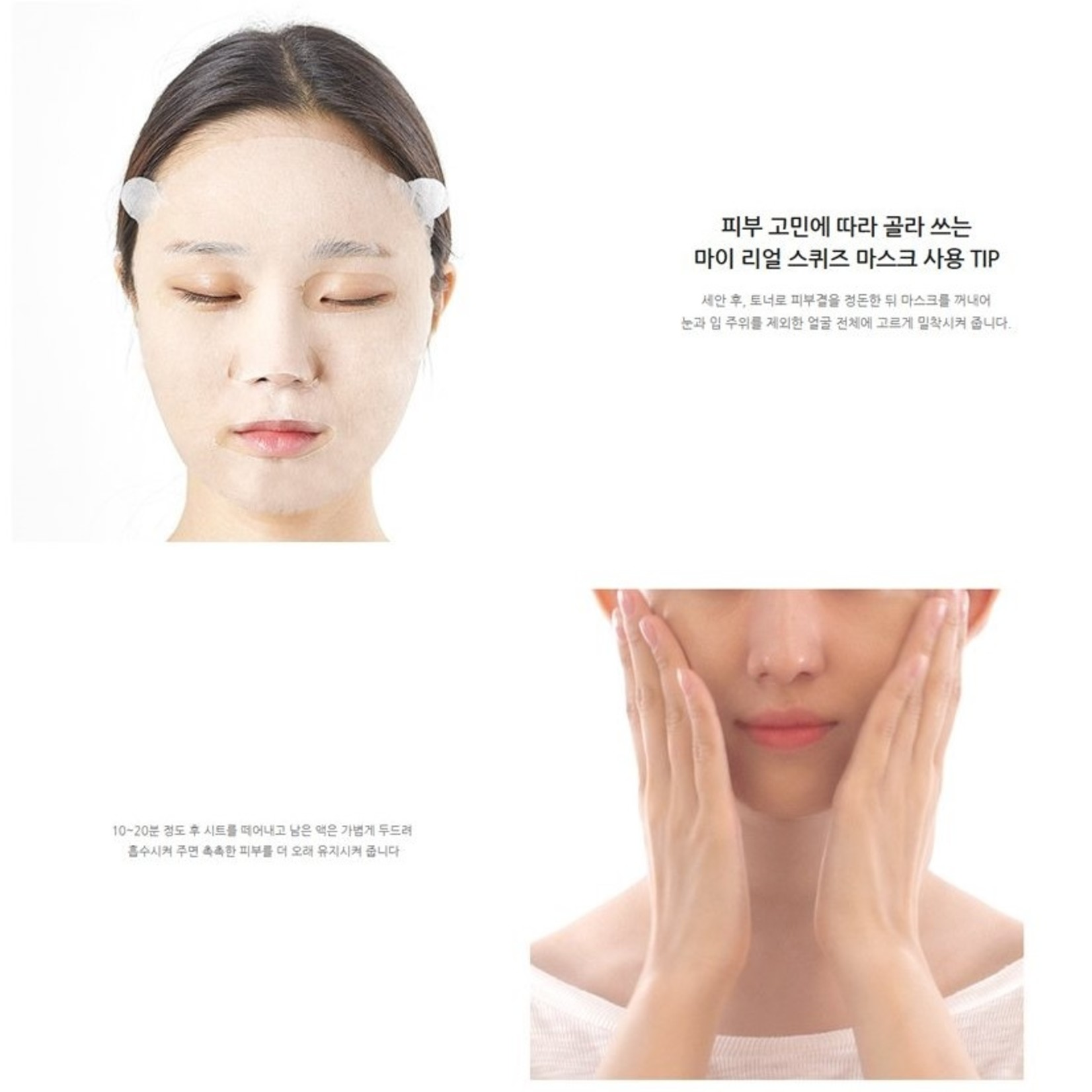 innisfree My Real Squeeze Mask [Rice]