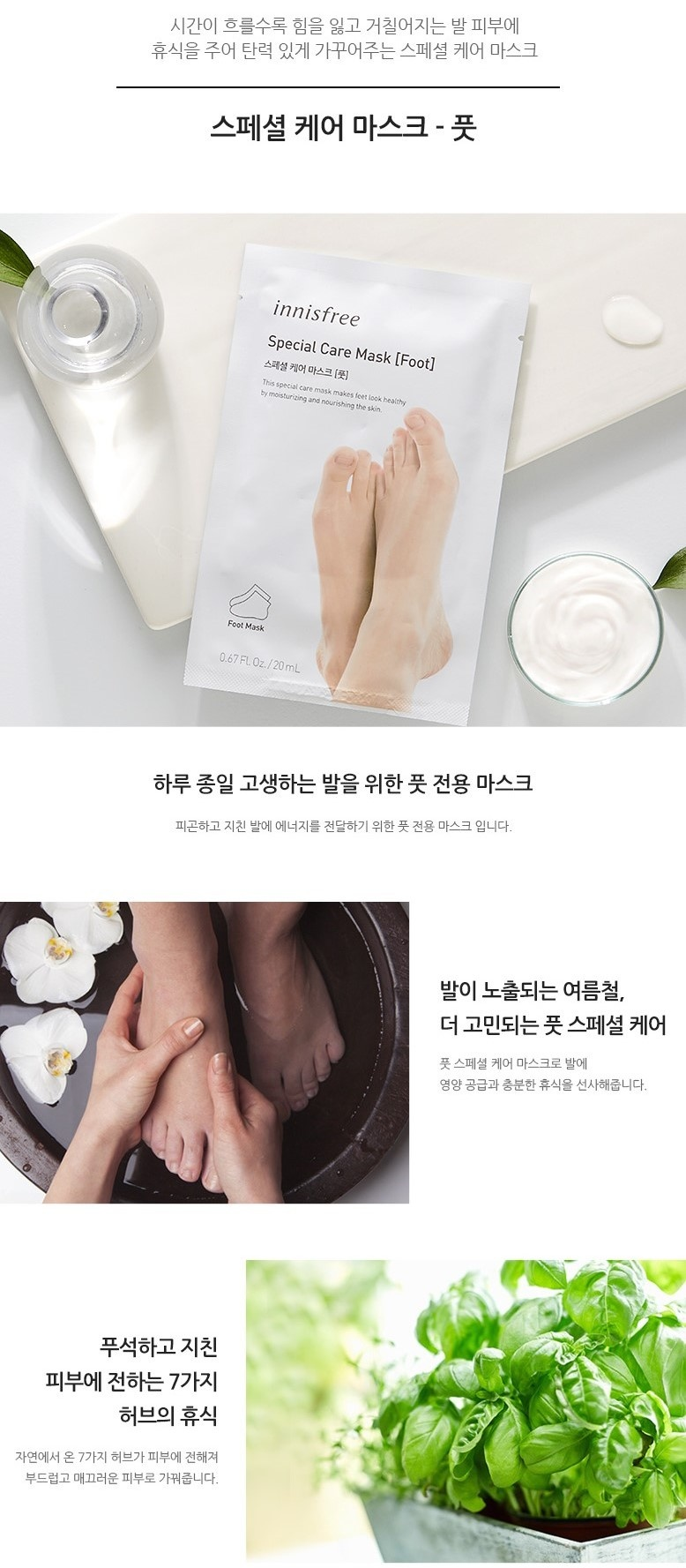 Special Care Mask [Foot]-2