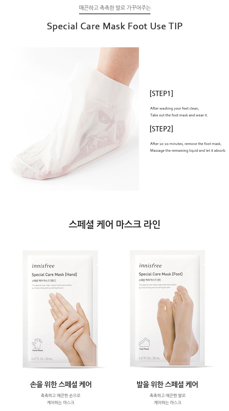 Special Care Mask [Foot]-3