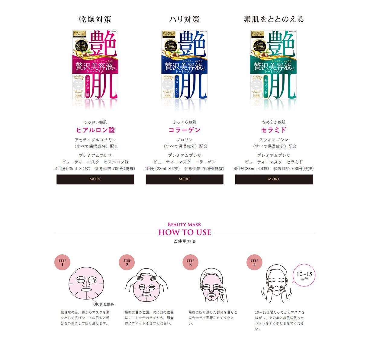 Premium Puresa Hyaluronic Acid Beauty Mask (4 pcs)-4
