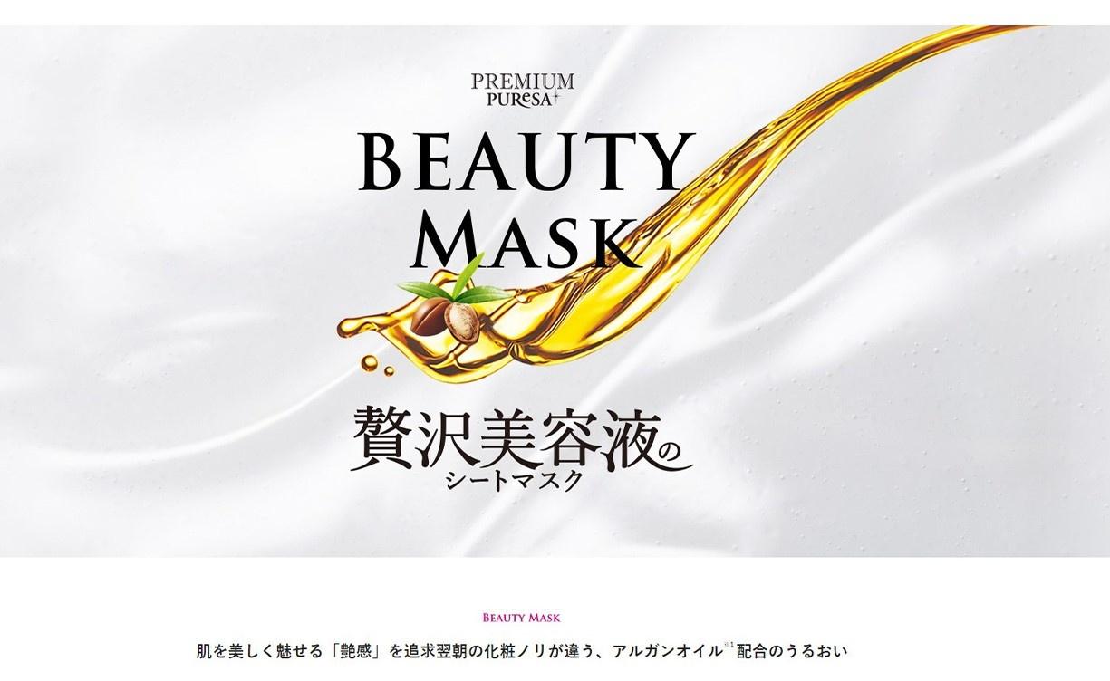 Premium Puresa Hyaluronic Acid Beauty Mask (4 pcs)-2