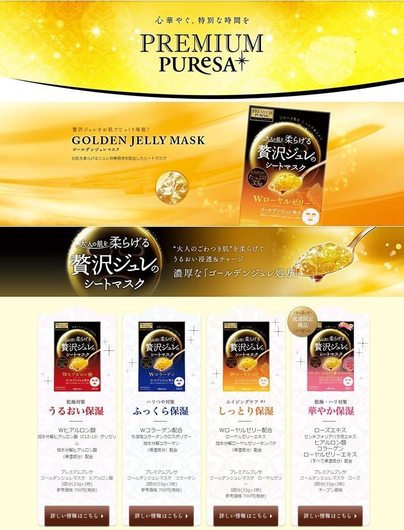 Premium Puresa Golden Jelly Mask Peach-2