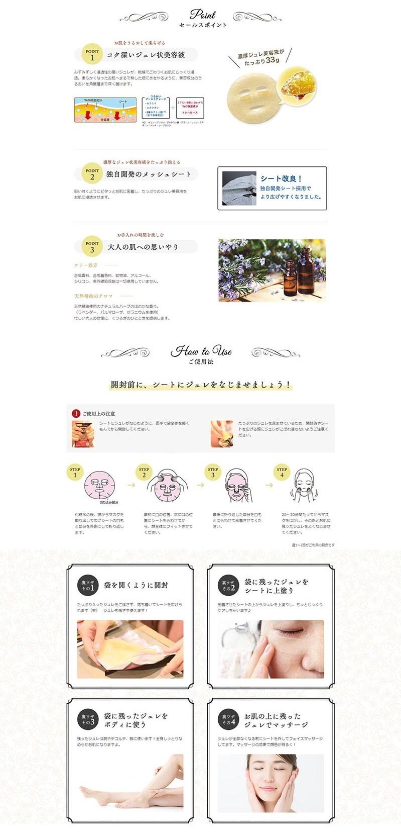 Premium Puresa Golden Jelly Mask Sakura-3