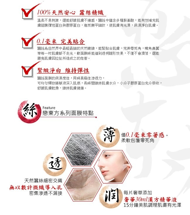Herba Saussurea Involucrata Revival Mask Sheet-5