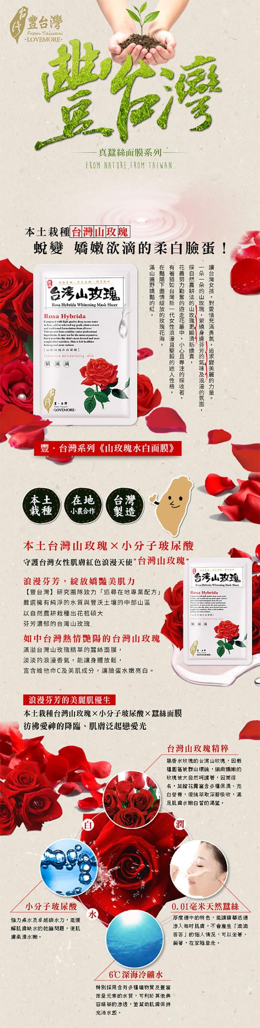 Rosa Hybrida Whitening Mask Sheet-3