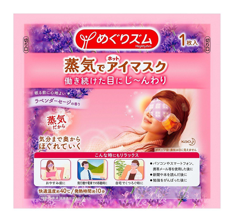 MegRhythm Steam Eye Mask - Lavender (1 pc)-2
