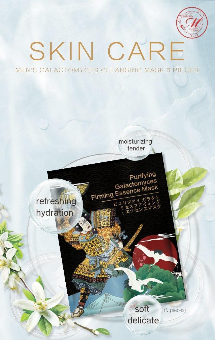 Purifying Galactomyces Firming Mask-2