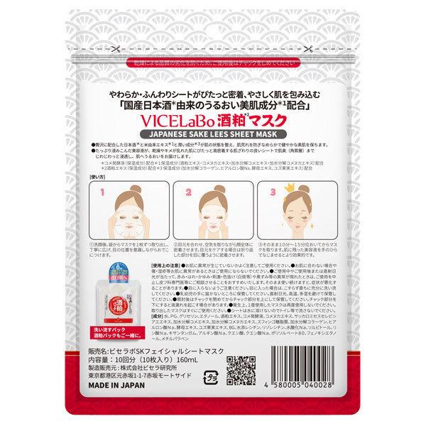 Japanese Sake Lees Sheet Mask (10 Stk)-2
