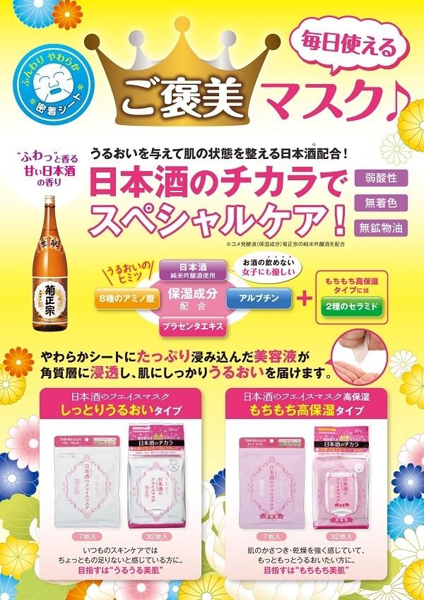 Sake Moisturizing Face Mask (7 pcs)-2