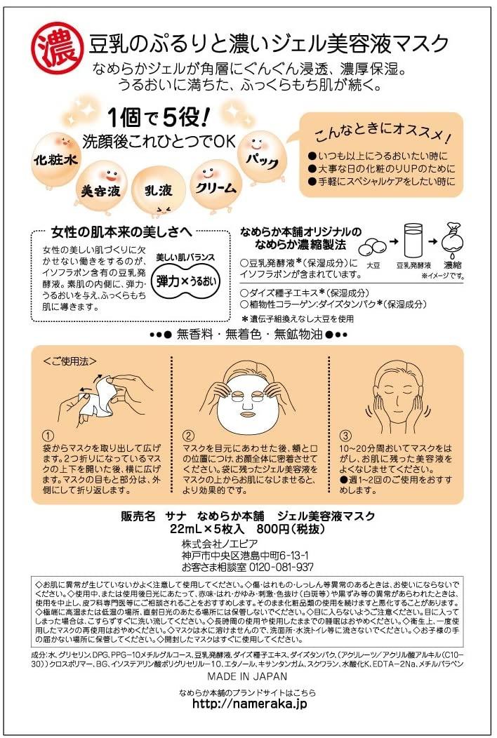 Soy Milk Rich Moisture Mask-8