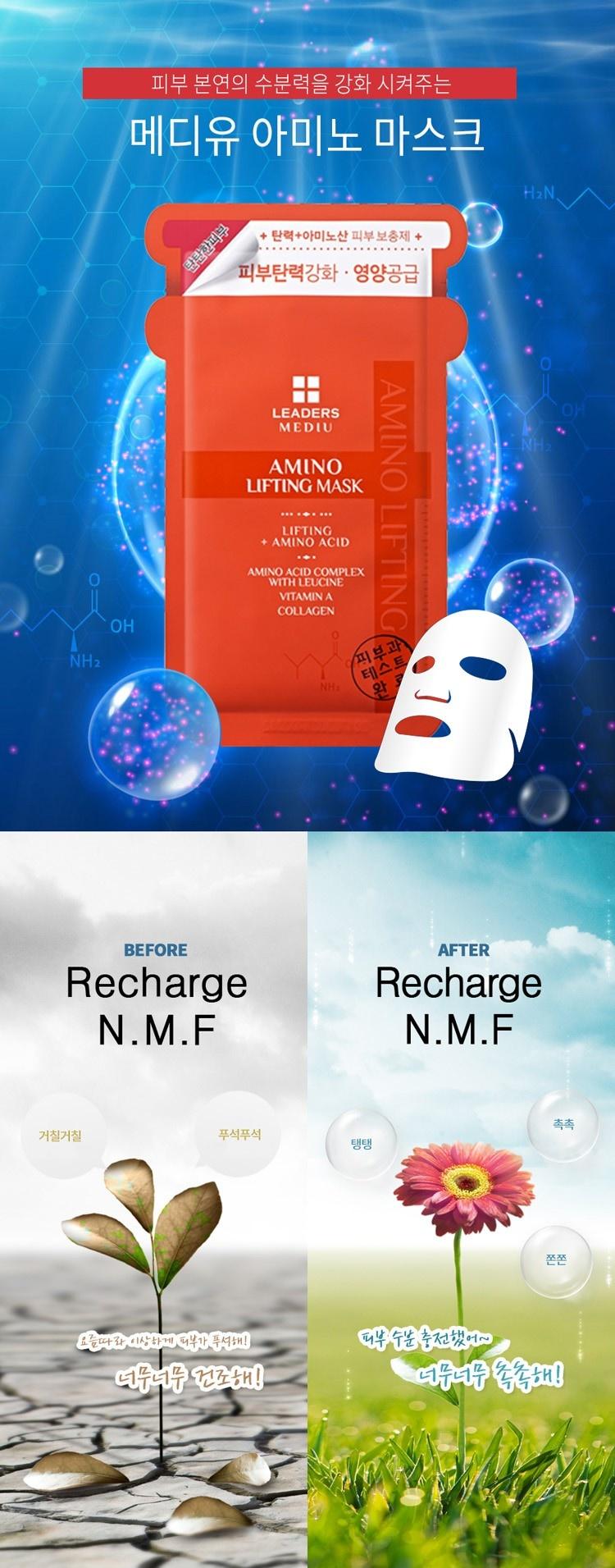 Mediu Amino Lifting Mask-5