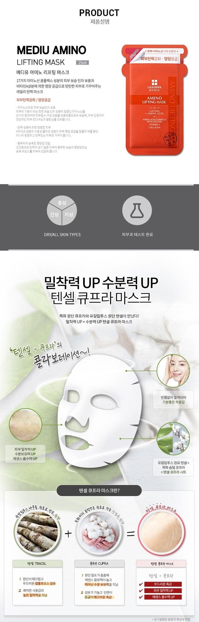 Mediu Amino Lifting Mask-7