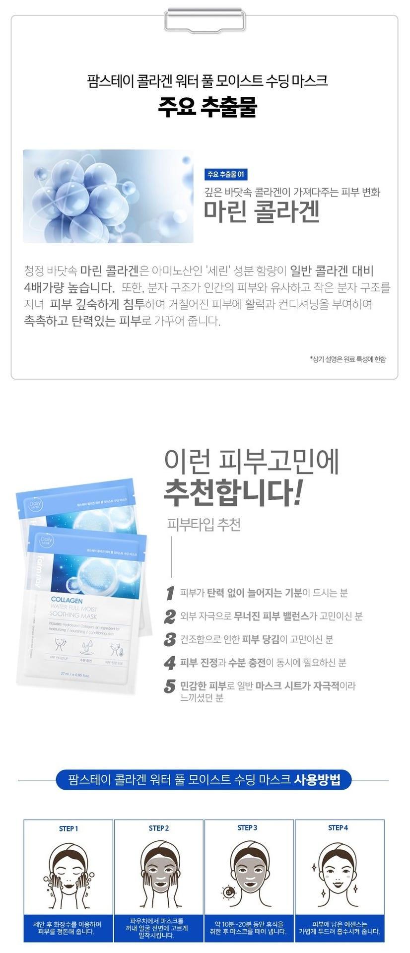 Collagen Water Full Moist Soothing Mask-5