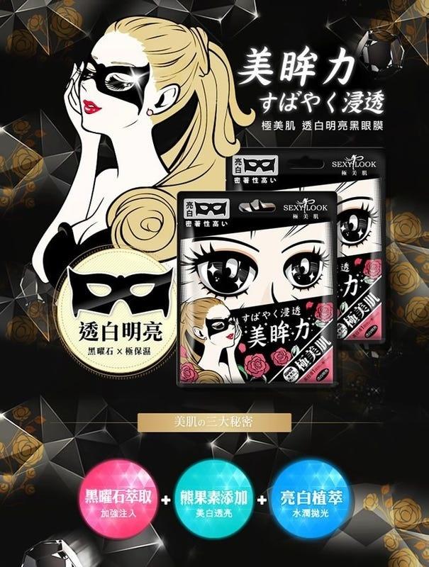 Brightening Eye Mask-2