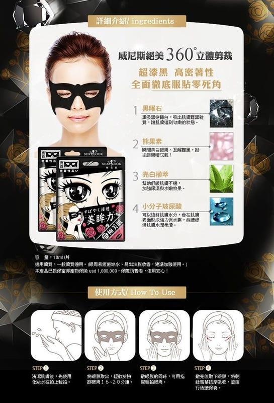 Brightening Eye Mask-3