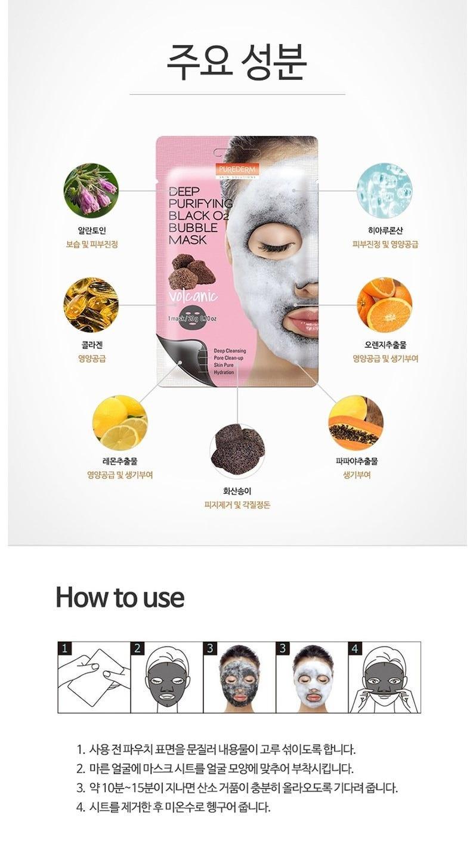 Deep Purifying Black O2 Bubble Mask (Volcanic)-5