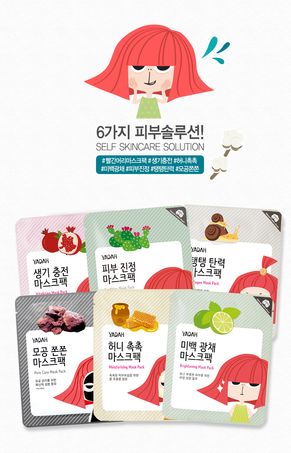 Soothing Mask Pack-2