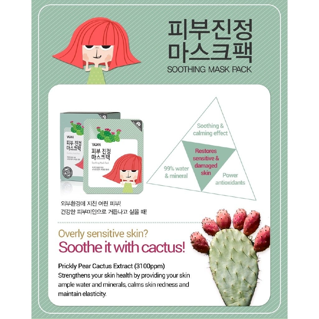 Soothing Mask Pack-3