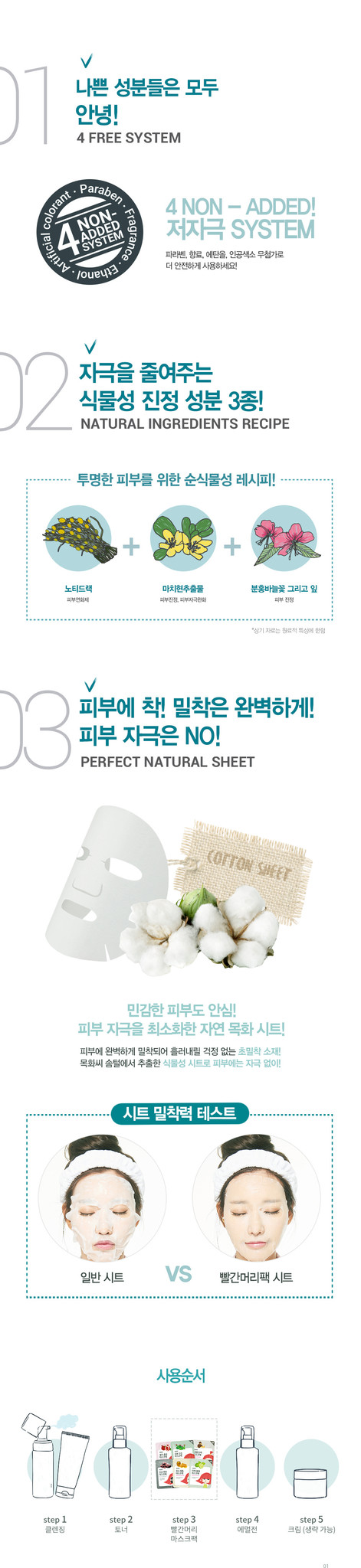 Soothing Mask Pack-5