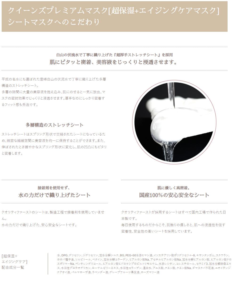 Queen's Premium Mask (Ultra-Moisturizing)-3
