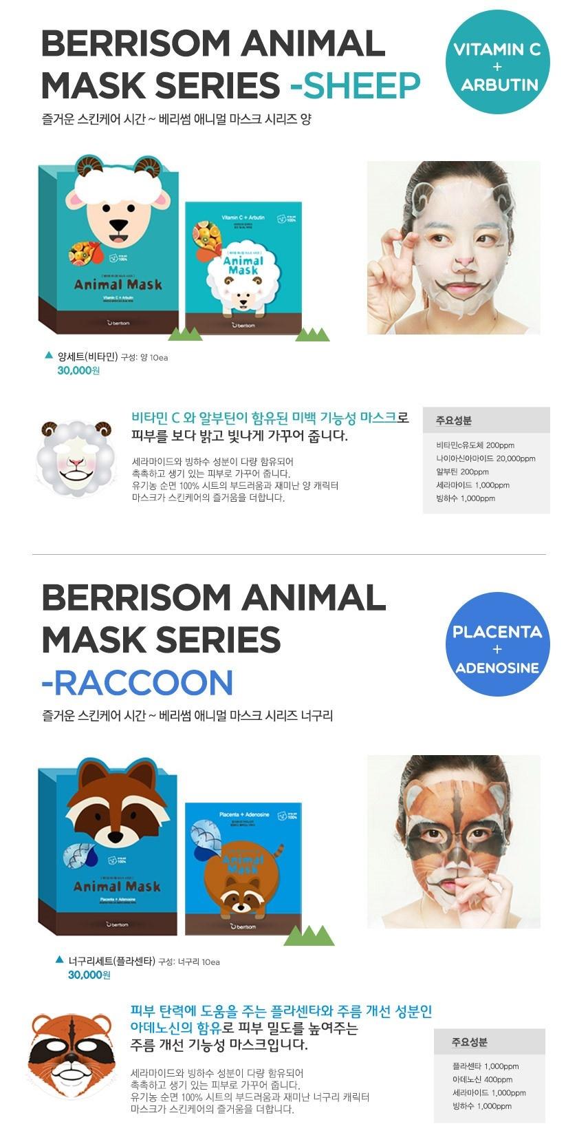 Animal Mask Multi Set (7 Stk)-5