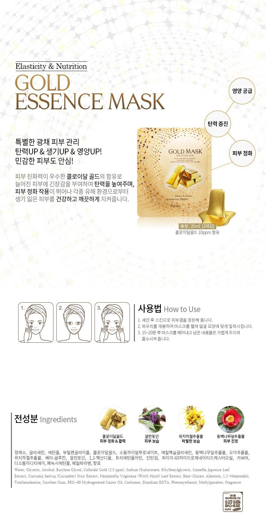 Gold Essence Mask-3