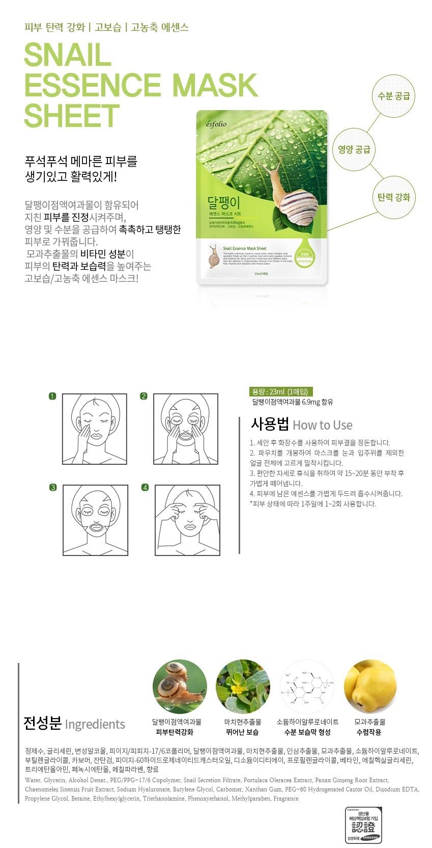 Snail Essence Mask Sheet-3
