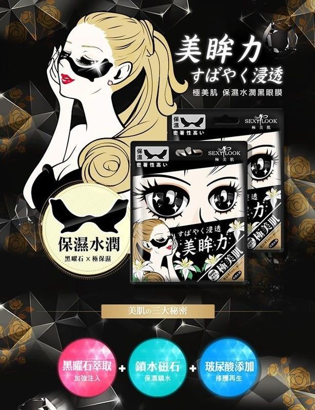 Moisturizing Eye Mask-2