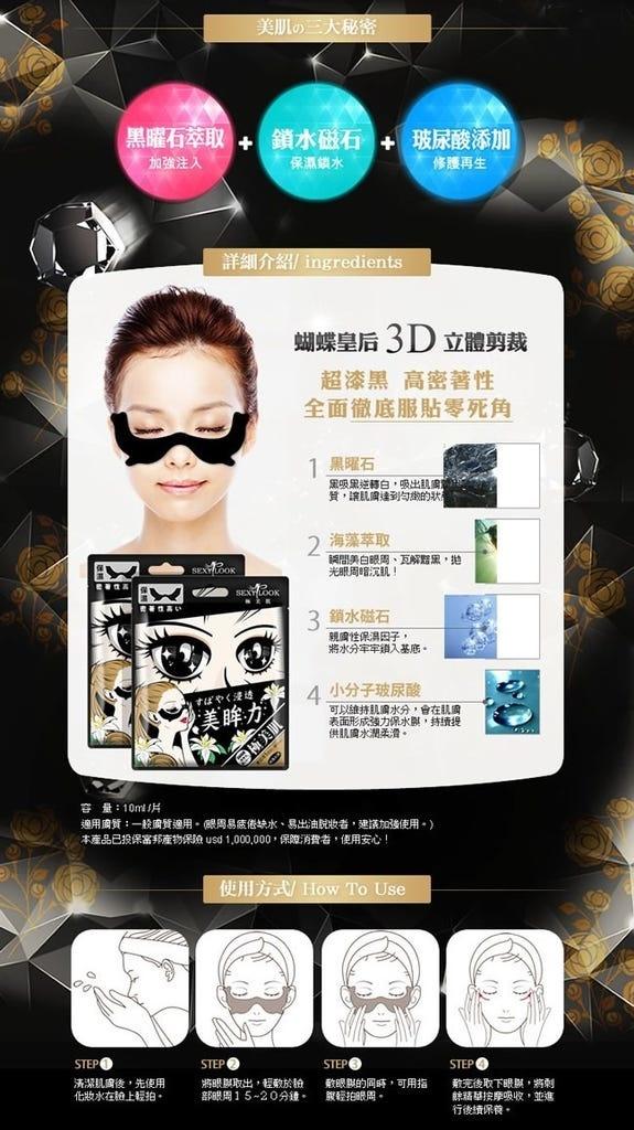 Moisturizing Eye Mask-3