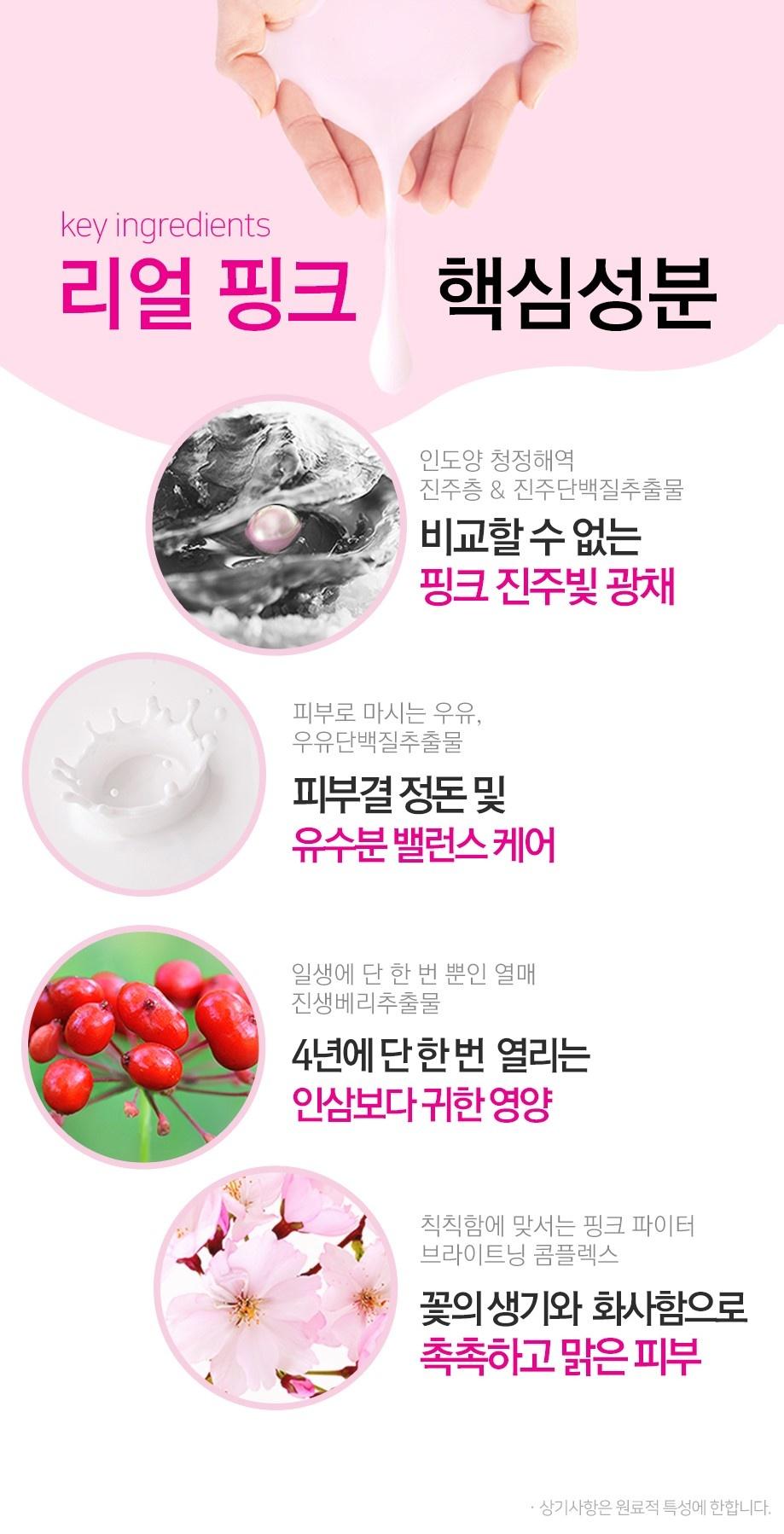Pink Milk Mask-3