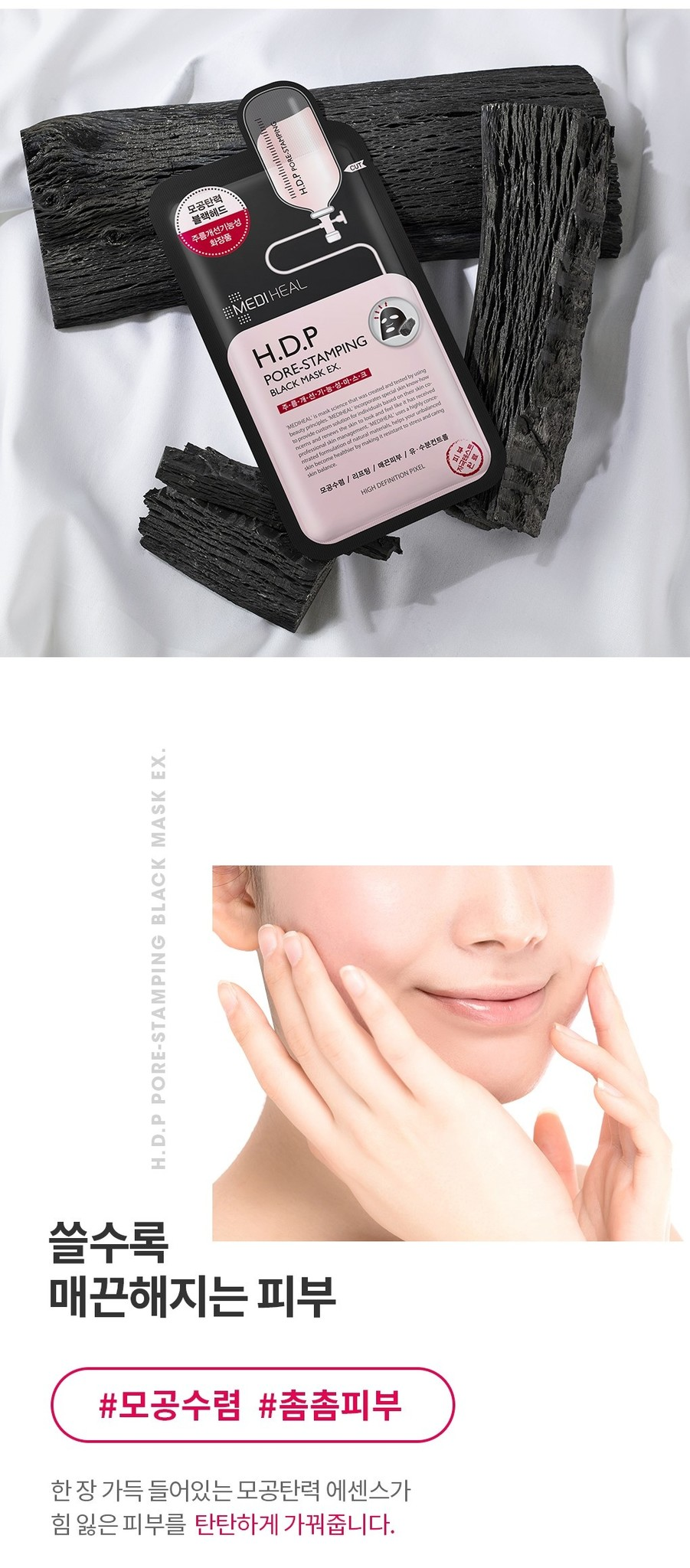 H.D.P Pore-Stamping Black Mask EX.-2