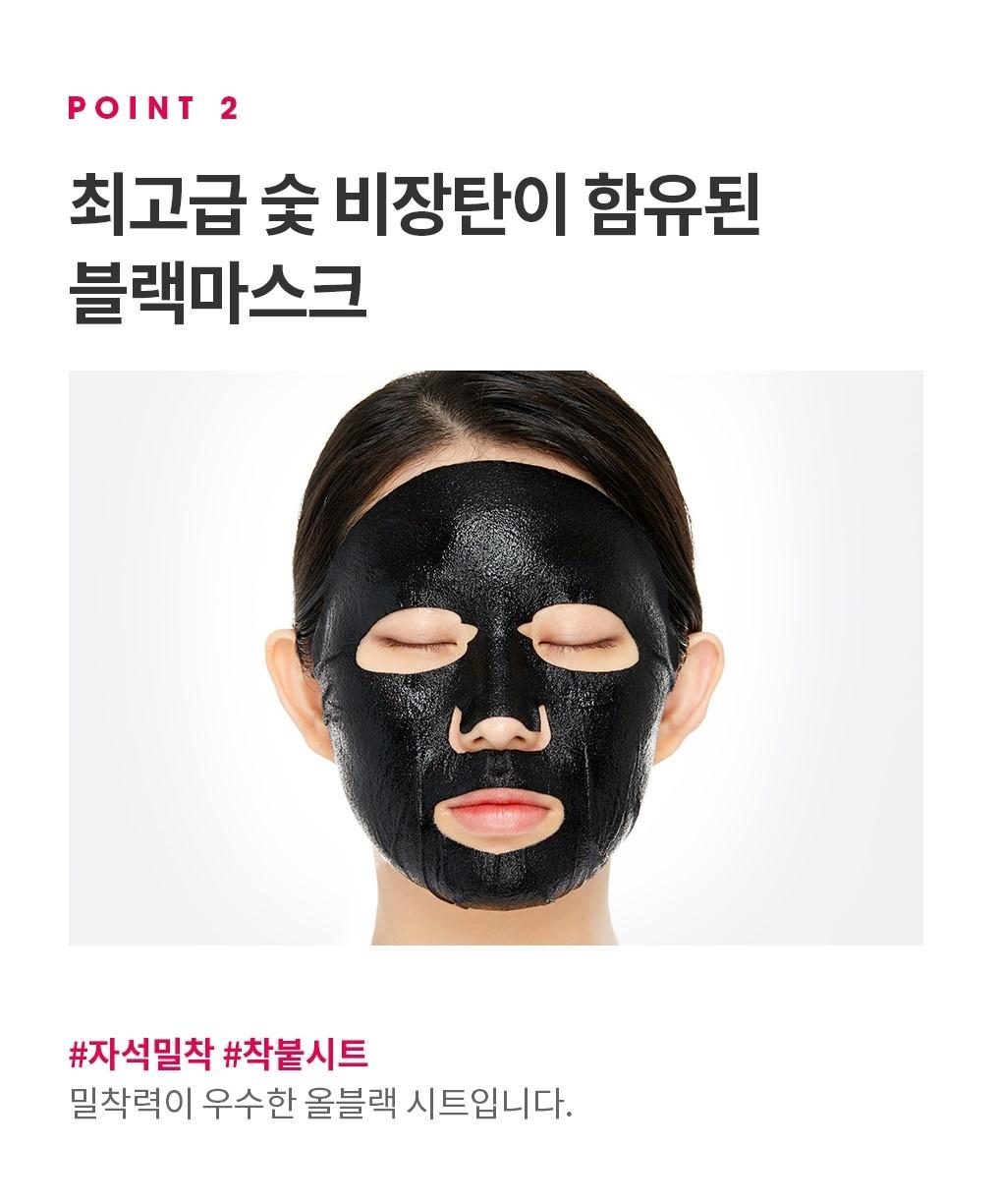 H.D.P Pore-Stamping Black Mask EX.-4
