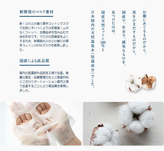 megumi no honpo - Beauty Care Mask-3