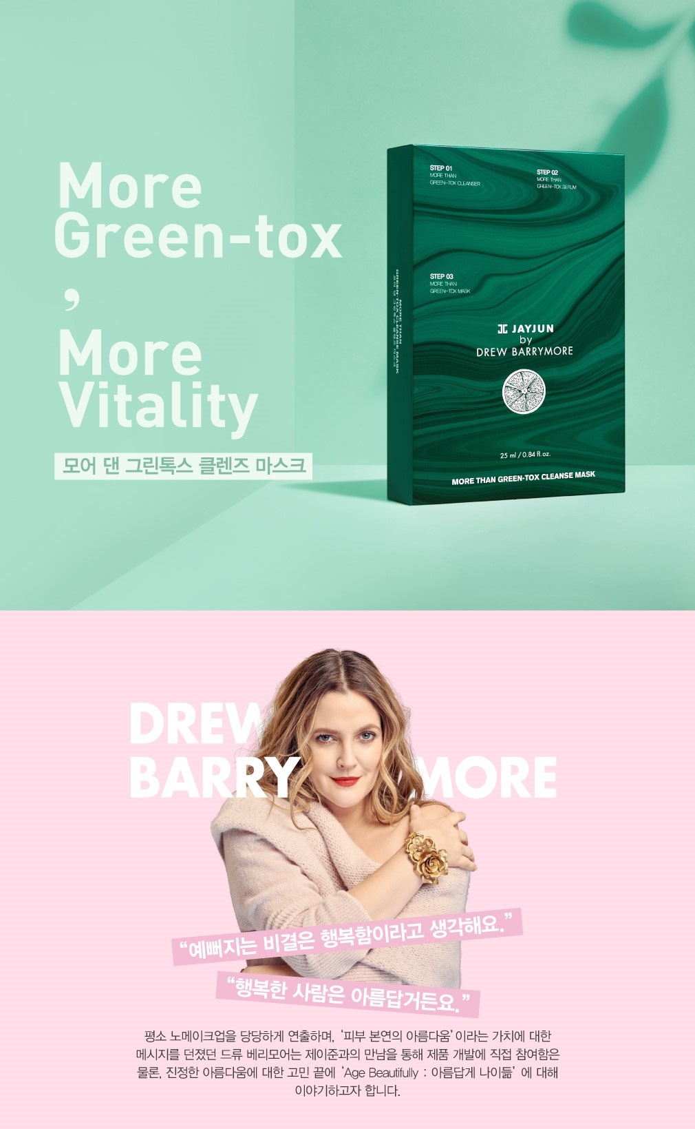 More Than Green-Tox Cleanse Mask by Drew Barrymore-2