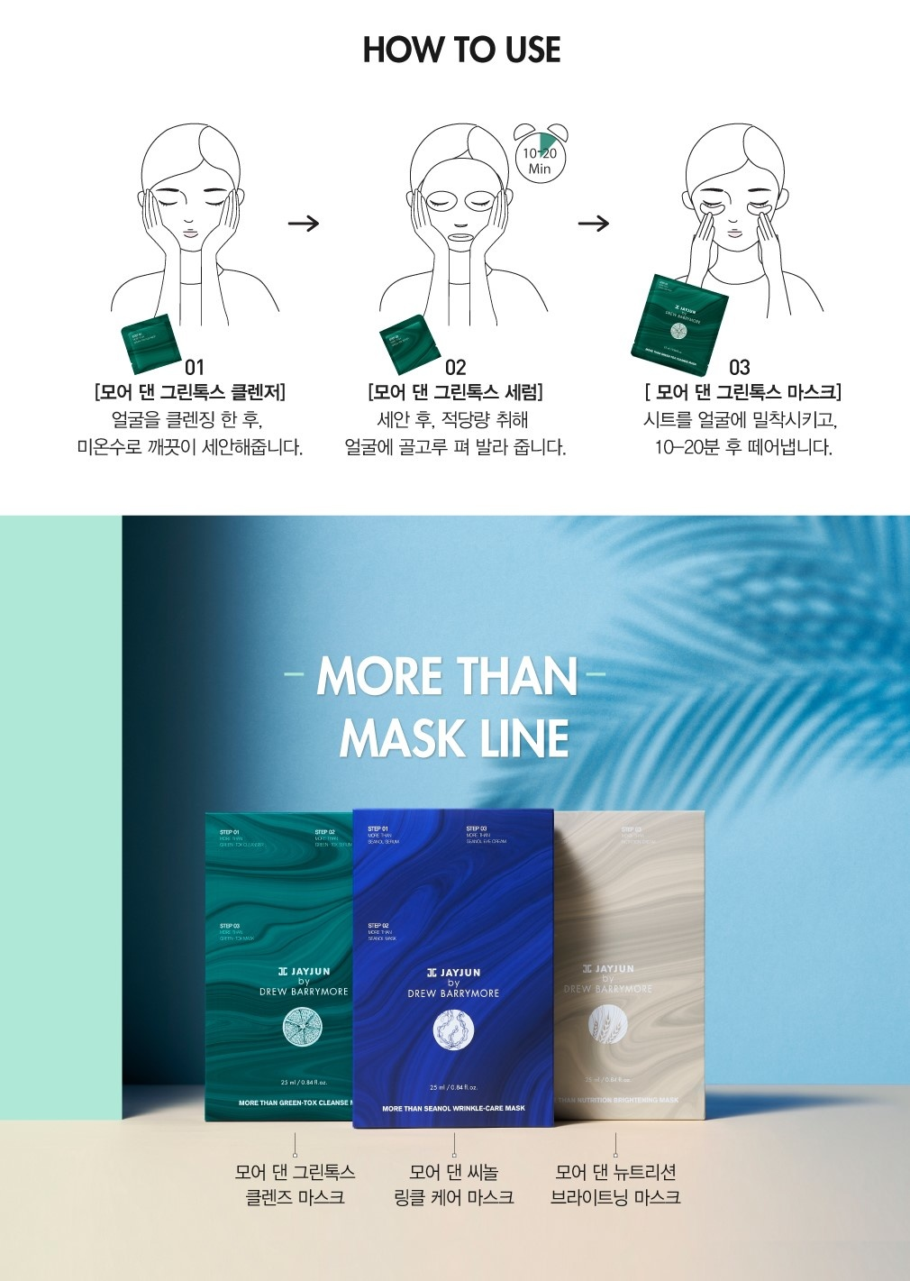 More Than Green-Tox Cleanse Mask by Drew Barrymore-6