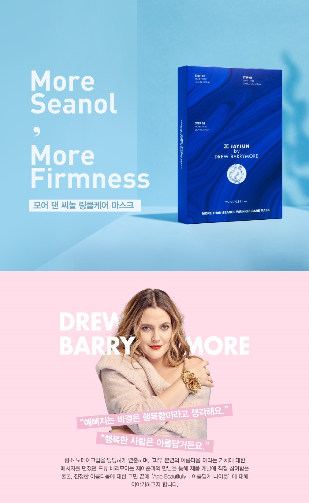More Than Seanol Wrinkle-Care Mask by Drew Barrymore-2