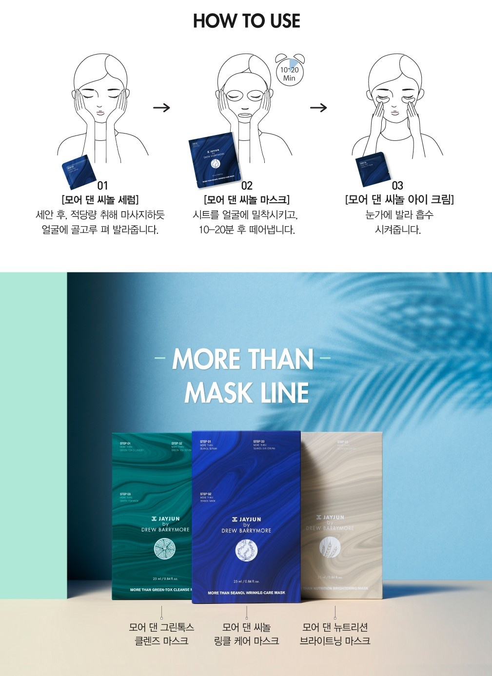 More Than Seanol Wrinkle-Care Mask by Drew Barrymore-7