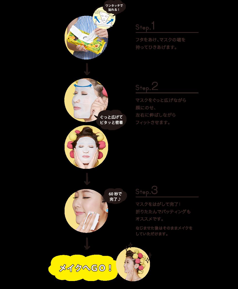 Saborino Morning Mask Fruity Herbal (5 pcs)-4