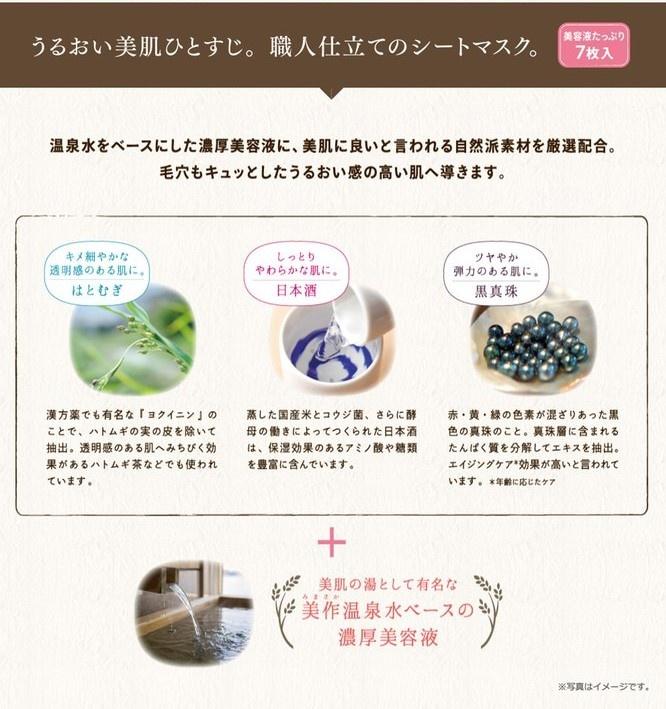 Clear Turn Sake Moisturizing Mask (7 pcs)-4