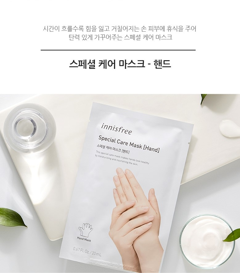 Special Care Mask [Hand]-2