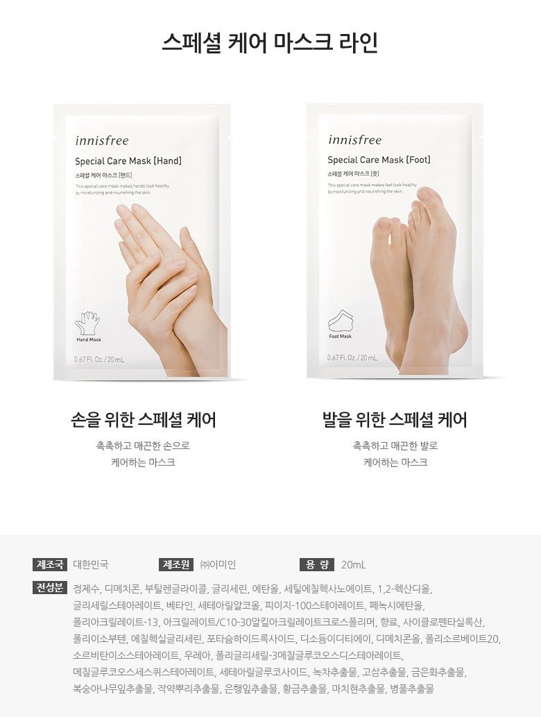 Special Care Mask [Hand]-5