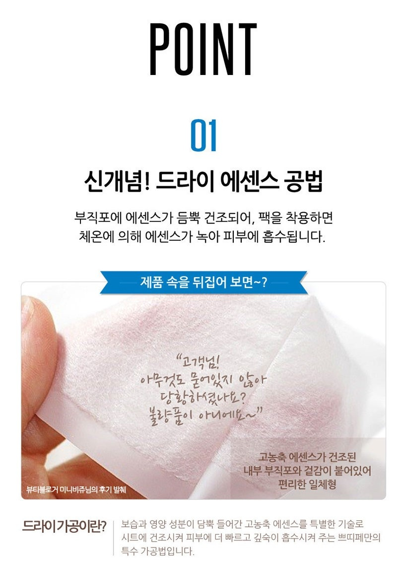 Dry Essence Foot Pack-6