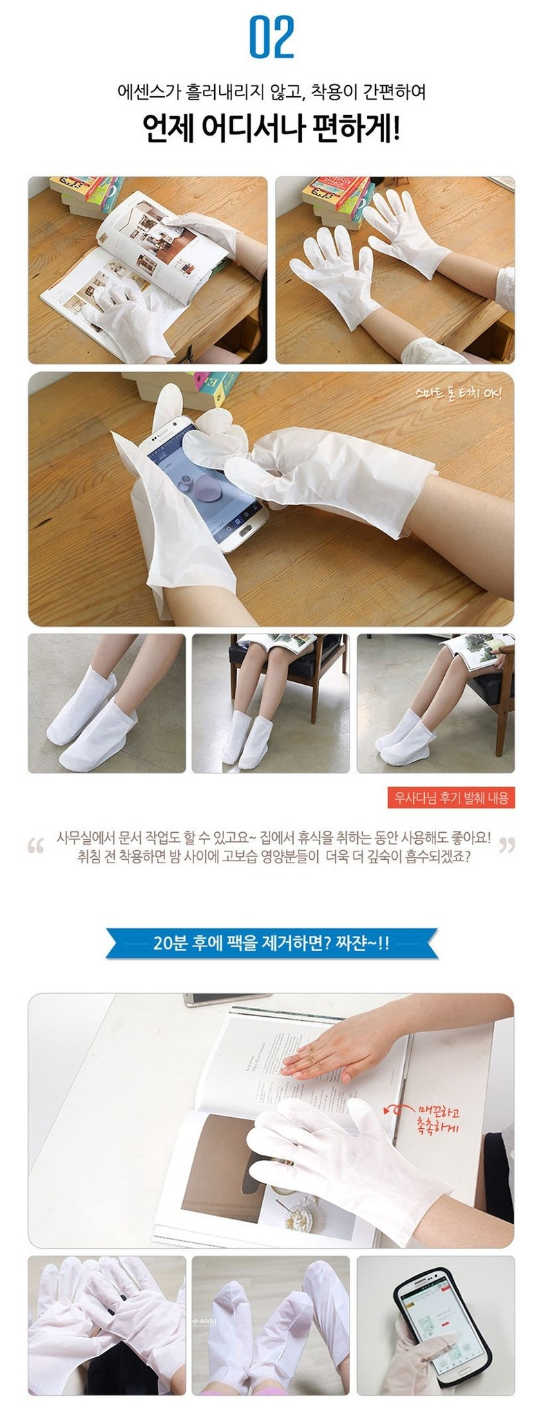 Dry Essence Foot Pack-7